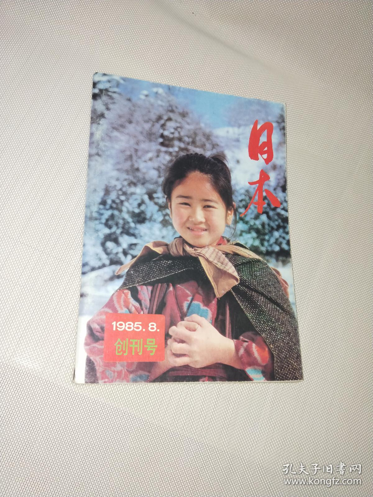 日本(创刊号)1985.8