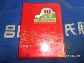 老日记本:  龙江风格   36开红塑封   (内有样板戏 龙江颂 彩图剧照) 1973年