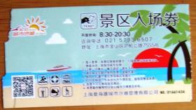 上海市金山城市沙滩景区入场券
