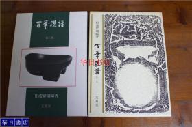 百华砚谱 第一集和第二集  全2册  带盒套  品好  包邮