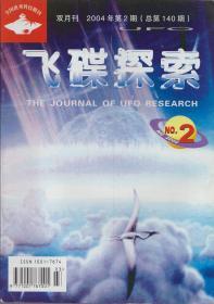 《飞碟探索》双月刊2004年第2期【品好】