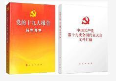 现货正版 党的报告辅导读本+中国共产党第十九次全国代表大会文件汇编  人民出版社