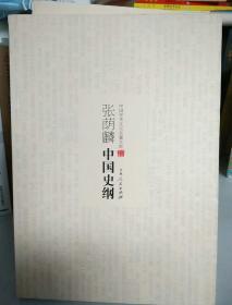 中国学术文化名著文库・中国史纲