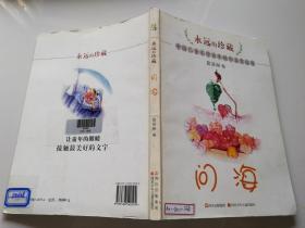 永远的珍藏(葛翠琳卷)·问海