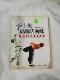 李小龙重踢法训练:世界最强格斗武器