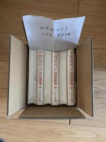 中国近代小说编年史(陈大康 著 16开 精装 全六册)