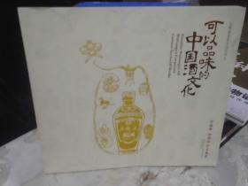 可以品味的中国酒文化