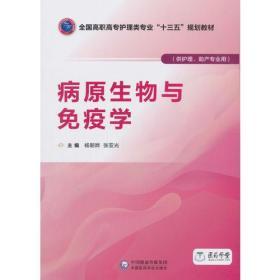 """病原生物与免疫学(全国高职高专护理类专业""""十三五""""规划教材)"""