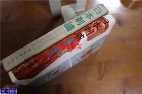 日本刺绣  从基础到应用     秋山光南等 带盒套  带附录实物尺寸大小的图纸一张  包邮