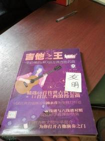 吉他之王:一生必弹的80首古典吉他名曲