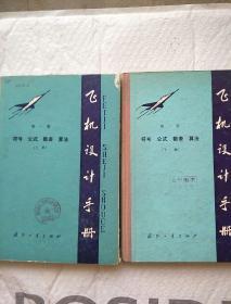飞机设计手册(第一册 上下 )符号 公式 数表 算法