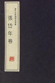 当代名家线装自选集:张岱年卷(1函1册)张岱年 线装书局