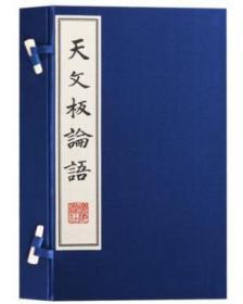 正版 天文板论语(一函二册)广陵书社