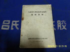六起重大现行反革命案件案情材料  (反标案)  抚顺市革命委员会人民保卫组   1970.5