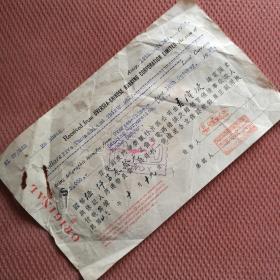 民国二十六年厦门华侨银行收款单据 带有民国税票邮票