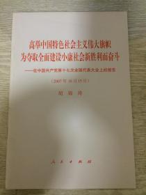 高举中国特色社会主义伟大旗帜为夺取全面建设小康社会新胜利而奋斗 在中国共产党第十七次全国代表大会上的报告 2007年10月15日 胡锦涛