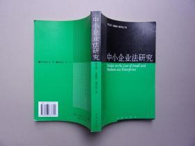 中小企业法研究/郑之杰著