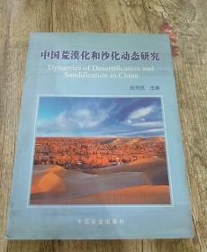 中国荒漠化和沙化动态研究