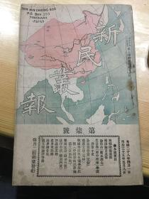 晚清政论期刊 新民丛报 第柒号 光绪二十八年四月出版 图是实物