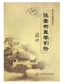 正版 张奎彬医学引阶 张奎彬 书店 中医基础理论书籍