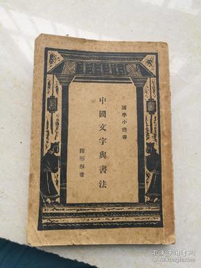 完整民国版,中国文字与书法一套全