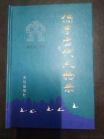 保亭当代人物录1990-1999