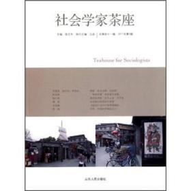 社会学家茶座(总第四十一辑  2011年第四辑)