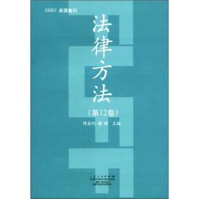 法律方法(第12卷)