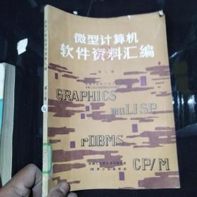 微型计算机软件资料汇编(第三册)