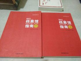重庆市档案馆指南 上下