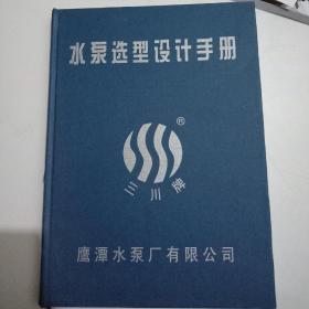 水泵选型设计手册