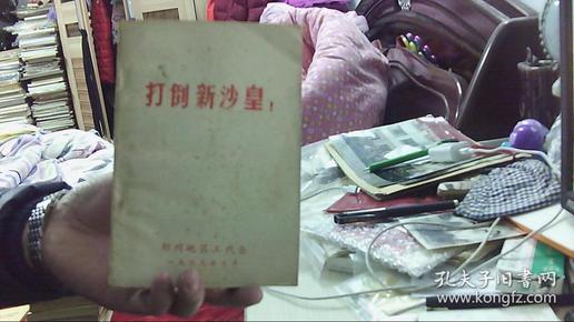 [罕见版本 后有两张图片好]打倒新沙皇(1969年郑州地区工代表)(32开,85品)租屋东--架南6横