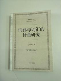 辞书研究文库:词典与词汇的计量研究