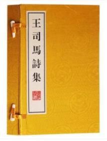 正版 王司马诗集 (一函三册)广陵书社