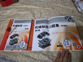 机械制图(多学时)第3版 + 机械制图习题集(多学时)第3版 附光盘cd