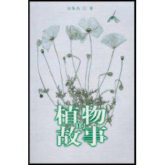 植物的故事