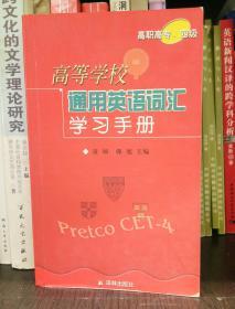 高等学校通用英语词汇学习手册:高职高专、四级