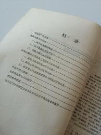 云南佤族社会经济调查材料 佤族调查材料之六
