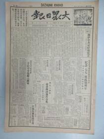 大众日报 第167期 1940年7月  4开4版 有蒋委员于抗战三周年纪念日发表-告全国军民书、进一步向德义卖身投缘-发将祖法西斯政府等内容