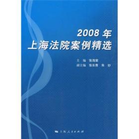 2008年上海法院案例精选