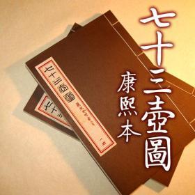 七十三壶图康熙版普荷著紫砂文化宜兴茶壶造型稿本手工仿古线装书全一册