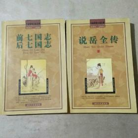 前七国志后七国志、说岳全传 上  两册合售