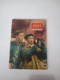 电影故事1960.5(总第97期)