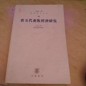 唐五代畜牧经济研究