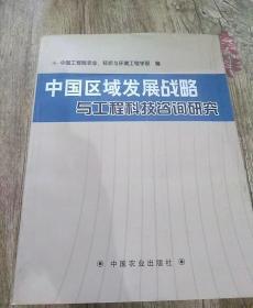 中国区域发展战略与工程科技咨询研究