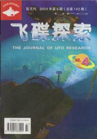 《飞碟探索》双月刊2004年第4期【品好】