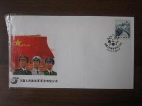 《中国人民解放军军官授衔》纪念封