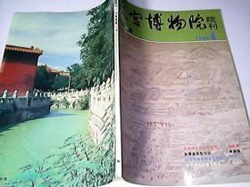 故宫博物院院刊1990年第4期