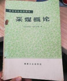 采煤概论 (倪宏革的书,倪宏革 烟台鲁东大学土木工程学院院长、教授、博士。)