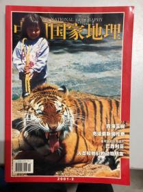 中国国家地理2001年②③④⑤【无地图】